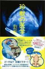 【送料無料】珍獣の医学