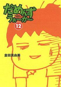 【送料無料】【新春_ポイント2倍】だめんず・うぉ〜か〜(12) [ 倉田真由美(漫画家) ]