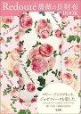 Redute 薔薇の長財布BOOK