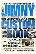 【楽天ブックスならいつでも送料無料】JIMNY CUSTOM BOOK(2014 VOL.3)