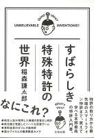 【バーゲン本】すばらしき特殊特許の世界