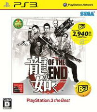 龍が如く OF THE END PS3 the Best