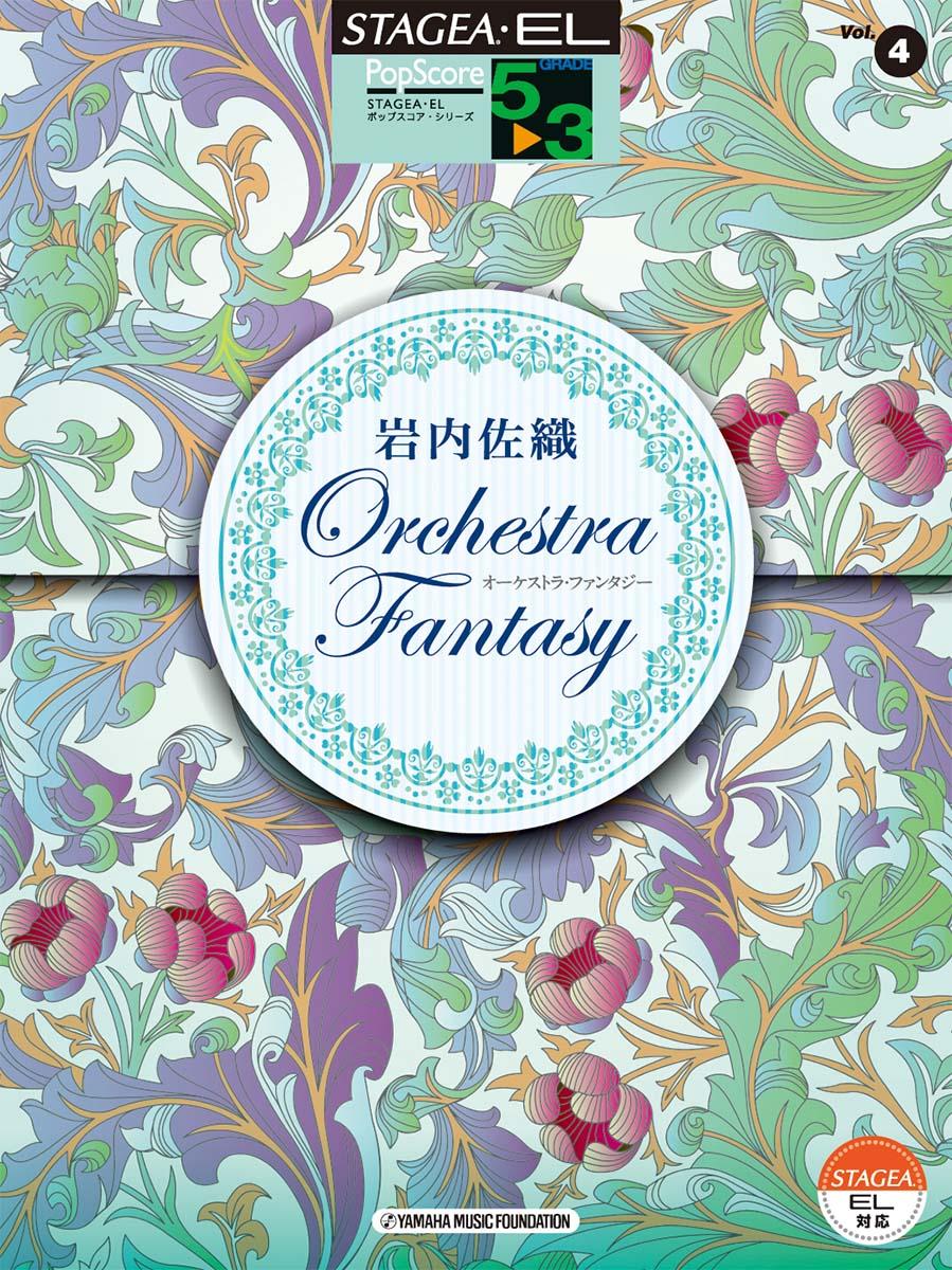 STAGEA・EL ポップスコア・シリーズ 5〜3級 Vol.4 岩内佐織 「Orchestra Fantasy」画像