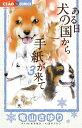 【送料無料】ある日犬の国から手紙が来て(3) [ 竜山さゆり ]