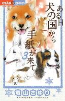ある日 犬の国から手紙が来て 3巻