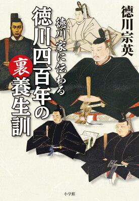 徳川家に伝わる徳川四百年の裏養生訓