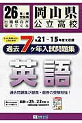【送料無料】岡山県公立高校過去7ケ年分入試問題集英語(26年春受験用)