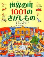世界の町 1001のさがしもの