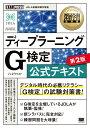 深層学習教科書 ディープラーニング G検定(ジェネラリスト)公式テキスト 第2版 (EXAMPRESS) [ 一般社団法人日本ディープラーニング協会 ]