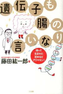【送料無料】遺伝子も腸の言いなり [ 藤田紘一郎 ]