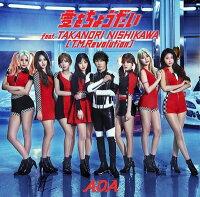 愛をちょうだい feat.TAKANORI NISHIKAWA(T.M.Revolution) (初回限定盤B CD+DVD)