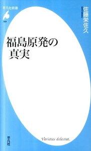 【送料無料】福島原発の真実