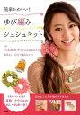 【送料無料】京都・アヴリルのおしゃれ糸つき!簡単かわいい!ゆび編みシュシュキット