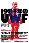 1984年のUWF [ 柳澤 健 ]