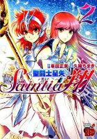 聖闘士星矢セインティア翔(2)