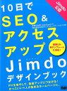 10日でSEO&アクセスアップJimdoデザインブック 最新UI&新テンプレートに対応! [ 赤間公太郎 ]