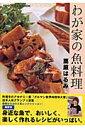 わが家の魚料理