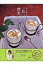 村上祥子のおいしい寒天レシピ