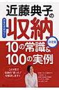 近藤典子の収納10の常識& 100の実例