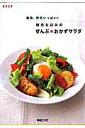 枝元かほり 料理本
