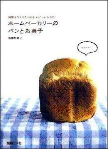 【送料無料】ホームベーカリーのパンとお菓子