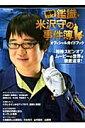 相棒シリーズ鑑識・米沢守の事件簿オフィシャルガイドブック