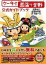 ケータイ国盗り合戦公式ガイドブック (扶桑社mook)