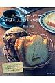 ホームベーカリーでお店の人気パンが焼けた!