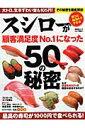 【送料無料】スシローが顧客満足度No.1になった50の秘密