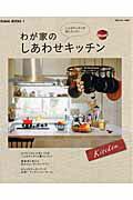 SUMAIBOOKS1 わが家のしあわせキッチン