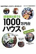 SUMAIBOOKS2 建築家と建てる1000万円台ハウス