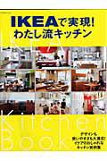 【送料無料】IKEAで実現!わたし流キッチン