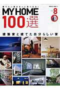 MY HOME 100選(vol.8)