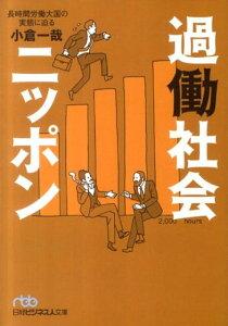 【送料無料】過働社会ニッポン [ 小倉一哉 ]