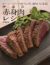 【送料無料】オージー・ビーフ&ラムで、きれいになる! 伊達式赤身肉レシピ [ 伊達友美 ]