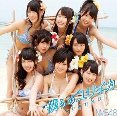 【送料無料】僕らのユリイカ(通常盤Type-A CD+DVD) [ NMB48 ]