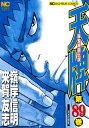 天牌 (89) 麻雀飛龍伝説 (ニチブンコミックス) [ 来