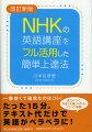 NHKの英語講座をフル活用した簡単上達法改訂新版