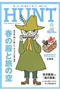 【楽天ブックスならいつでも送料無料】HUNT(volume.03(2014)