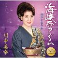 海峡雪しぐれ (CD+DVD)