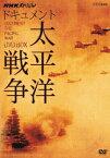 NHKスペシャル ドキュメント太平洋戦争 DVD BOX [ 山本肇 ]