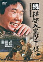 あの頃映画 松竹DVDコレクション 60's Collection::続 拝啓天皇陛下様 [ 渥美清 ]