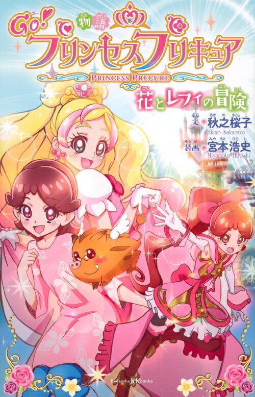 物語 Go!プリンセスプリキュア 花とレフィの冒険画像