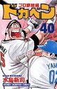 ドカベン プロ野球編(40) (少年チャンピオンコミックス) [ 水島新司 ]の商品画像