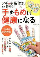 【楽天ブックスならいつでも送料無料】ツボmap手袋付きですぐ押せる!手をもめば健康になる [ ...