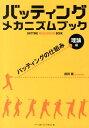 バッティングメカニズムブック(理論編) バッティングの仕組み [ 前田健 ]