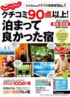 クチコミ90点以上!泊まって良かった宿2017-2018関東・東北版