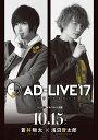 「AD-LIVE 2017」第6巻(蒼井翔太×浅沼晋太郎) [ 蒼井翔太 ]