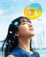 連続テレビ小説 おかえりモネ Part1