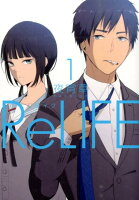 ReLIFE 1巻